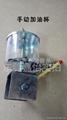 自动加油杯 4