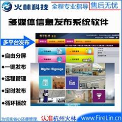 数字标牌广告机多媒体信息发布系统软件支持windows安卓