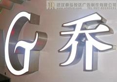 武漢不鏽鋼發光字製作