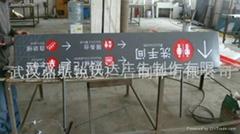 湖北武漢標識標牌製作