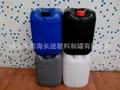 25L藍色塑料化工罐 2