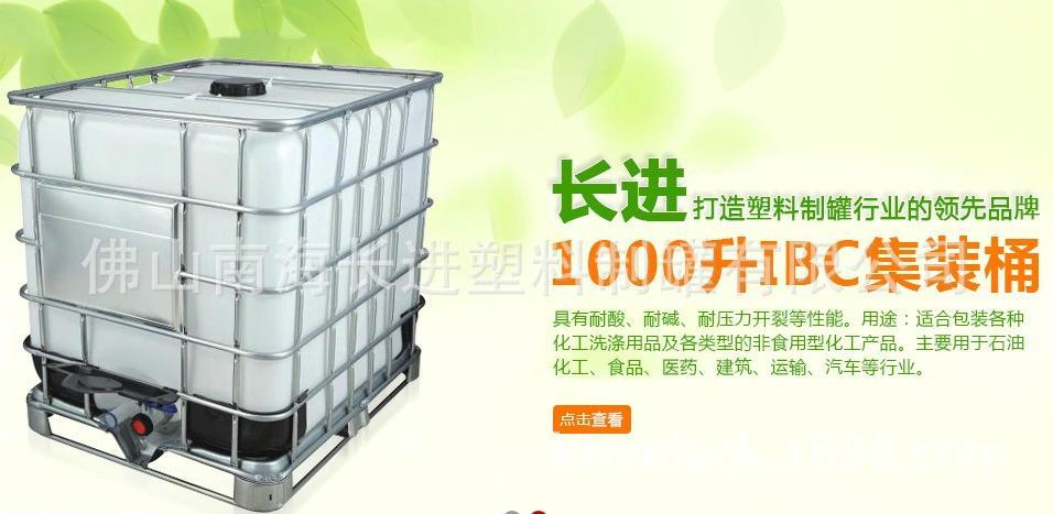 茂名惠州IBC噸位桶 3