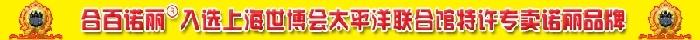 北京合百诺丽科技有限公司