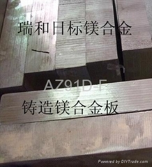 東莞鎂合金  AZ91D鎂合金板廠家直銷