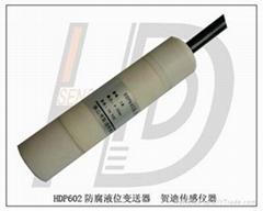 廣東品牌防腐蝕投入式液位傳感器