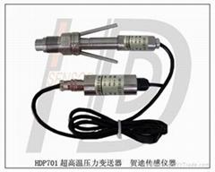 廣東品牌超高溫壓力傳感器