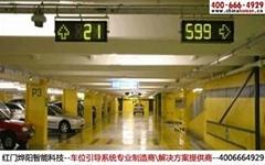 商場地下停車場管理車位引導系統