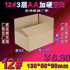 12号淘宝快递纸盒子