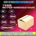 定做纸箱流程纸箱纸盒基本参数知识.价格对比不同形状相同体积实例对比设计尺寸技巧