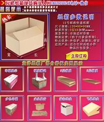 淘寶紙箱紙盒