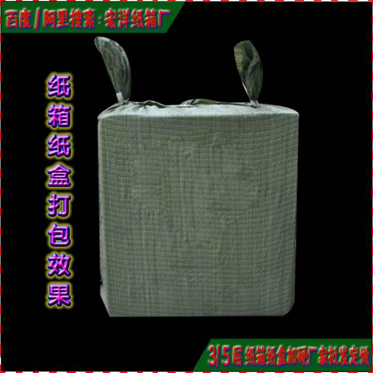 出货打包效果小纸箱纸盒装编织袋