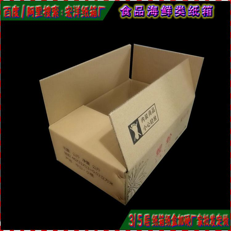 纸箱子 5