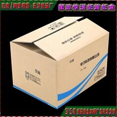 電器紙箱紙盒