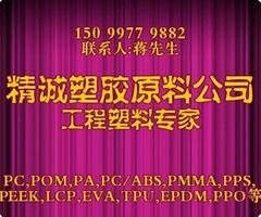東莞市精誠塑膠原料有限公司