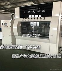 青岛硅酸钙板腻子机销售