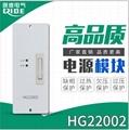 直流屏充电模块HG22010T