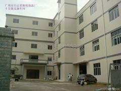 广州市白云采妮化妆品厂