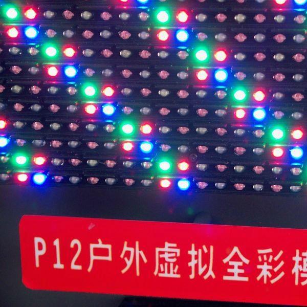 LED電子顯示屏 5