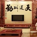 天道酬勤3D亚克力水晶立体客厅书房沙发电视背景墙贴装饰 1