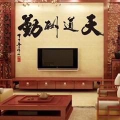 天道酬勤3D亚克力水晶立体客厅书房沙发电视背景墙贴装饰