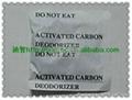 活性炭除臭剂