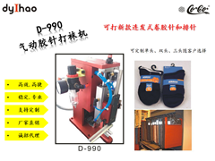 D-990 pneumatic tagging machine