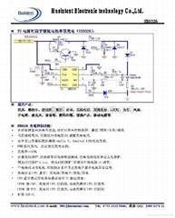 4节镍氢电池5V充电IC(HX6326)