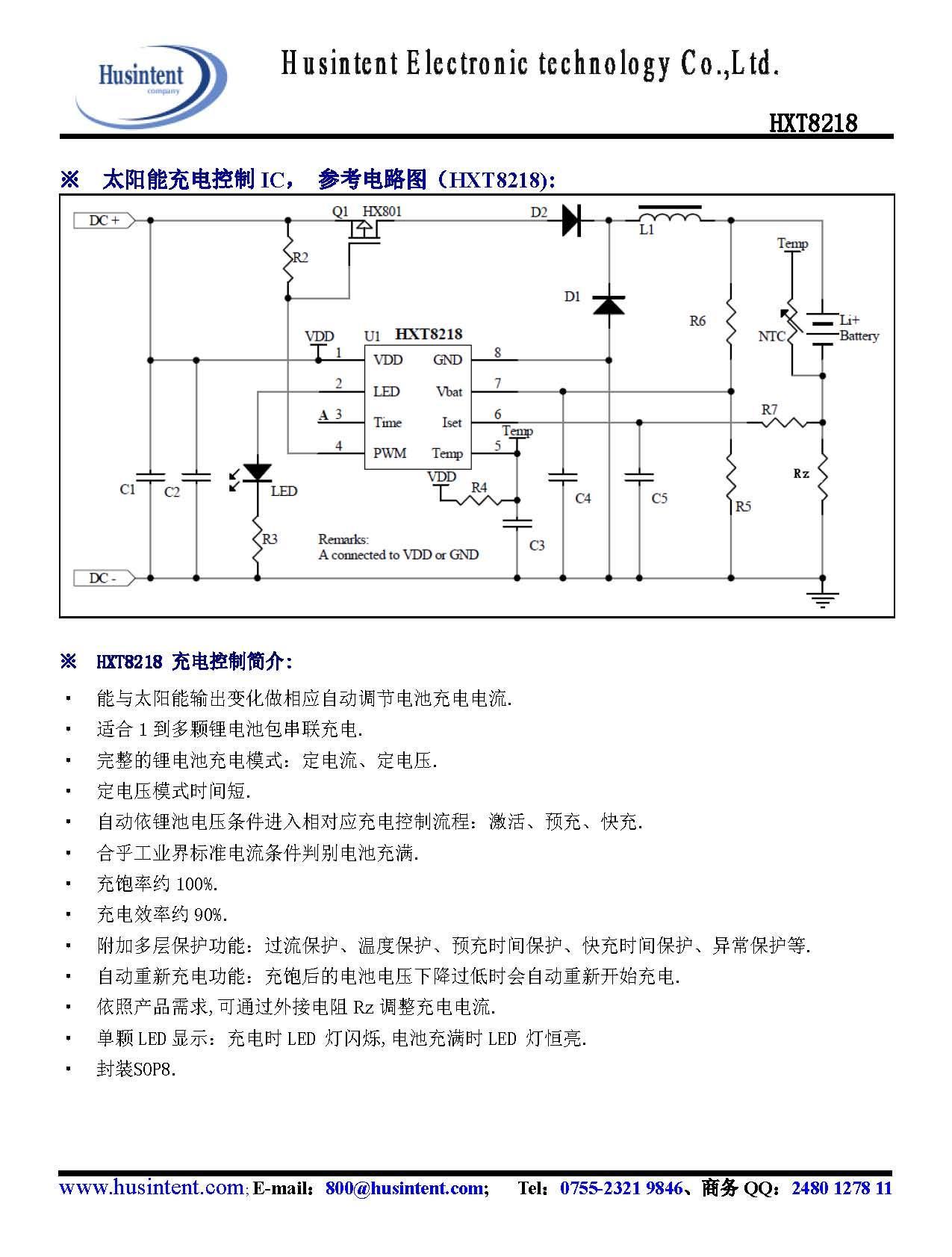 太阳能锂电池充电IC   HXT8218 1