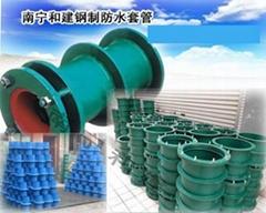 廣西柔性防水套管,欽州剛性防水套管,南寧防水套管東盟大型提供商