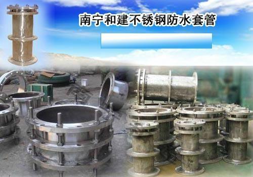 廣西柔性防水套管,欽州剛性防水套管,南寧防水套管東盟大型提供商 2