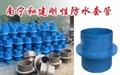 廣西柔性防水套管,欽州剛性防水套管,南寧防水套管東盟大型提供商 3