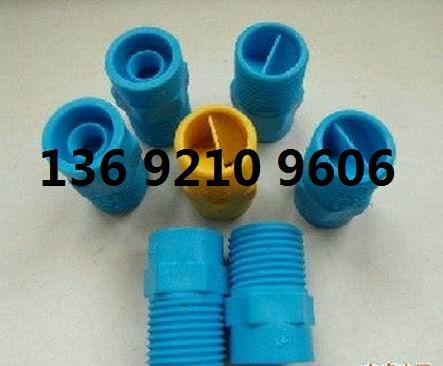 除霧噴嘴 4分藍色除霧器噴頭 塑料脫硫噴嘴 1