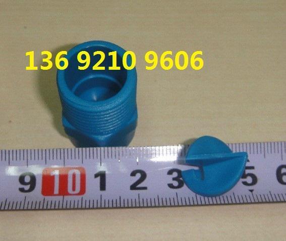 除霧噴嘴 4分藍色除霧器噴頭 塑料脫硫噴嘴 3