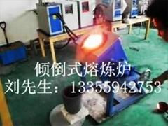10KG小型熔铜炉