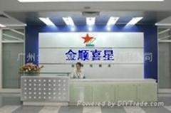 廣州金順喜星信息科技有限公司