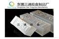 東莞透明塑料包裝盒 1