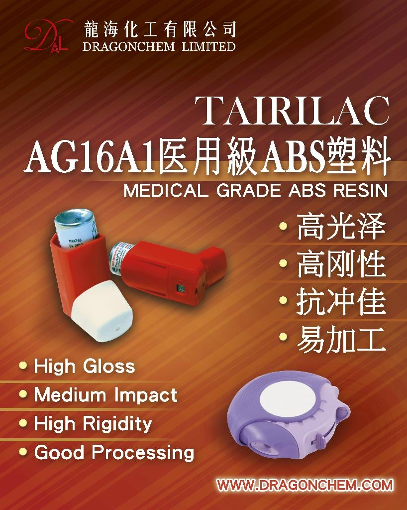 Medical grade ABS resin : AG16A1 1