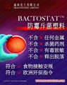 BACTOSTAT Bacterial Repellent Plastics