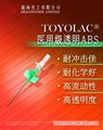 TOYOLAC醫用級透明ABS