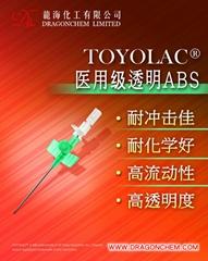 TOYOLAC医用级透明ABS