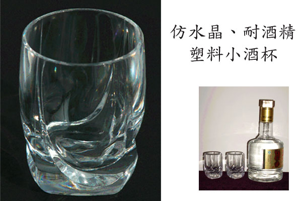 Crystal look wine cup 1