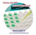 醫用級環烯烴類共聚物(CBC)