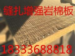 豎絲岩棉復合板