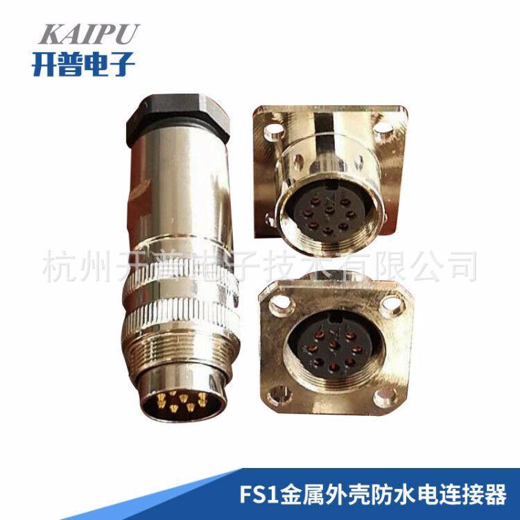 AISG電連接器零件,FS1系列航空插頭零件 2