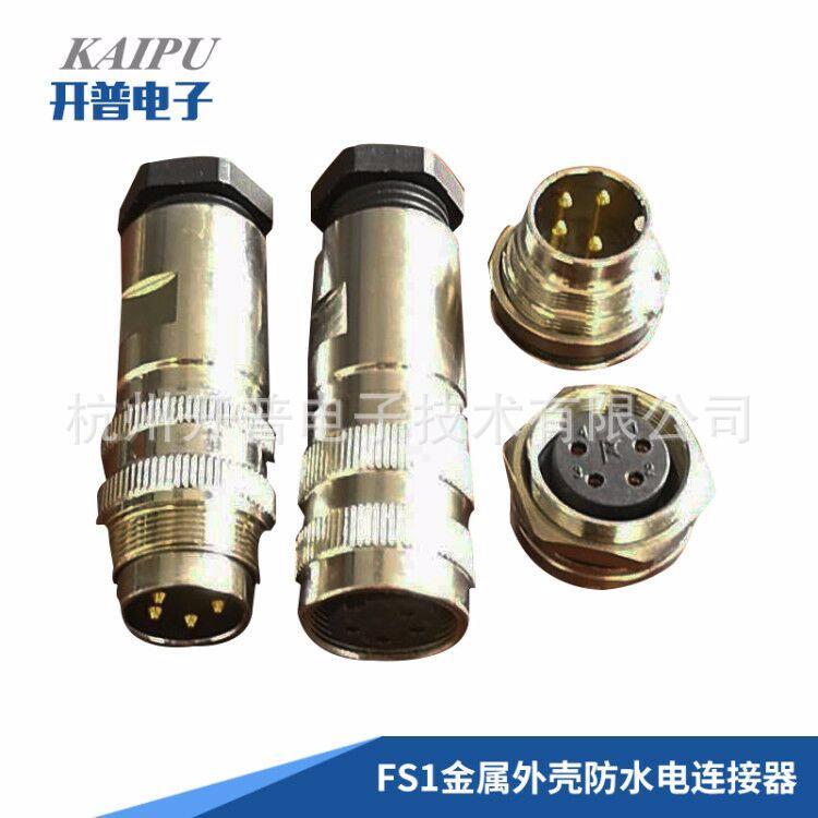 AISG電連接器零件,FS1系列航空插頭零件 4