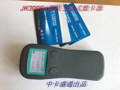 供应新款JK3000+手持式数卡器