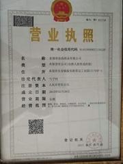 东莞长安昌众造纸有限公司
