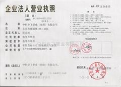 中科華飛管業(東莞)有限公司