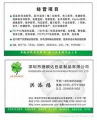深圳市捷顺达包装制品有限公司