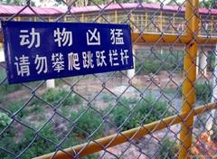 动物园防护网